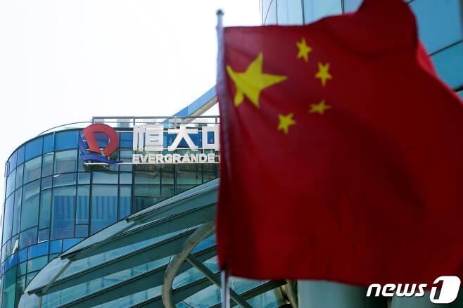 헝다그룹 사옥. © 로이터=뉴스1 © News1 정윤영 기자