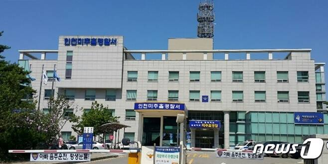 인천미추홀경찰서 전경(인천경찰청 제공)2021.9.24/뉴스1 © News1 박아론 기자