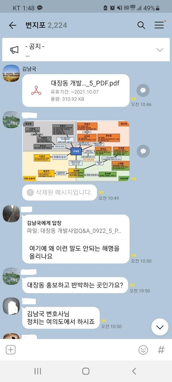 '변호사지식포럼' 단체대화방'/사진