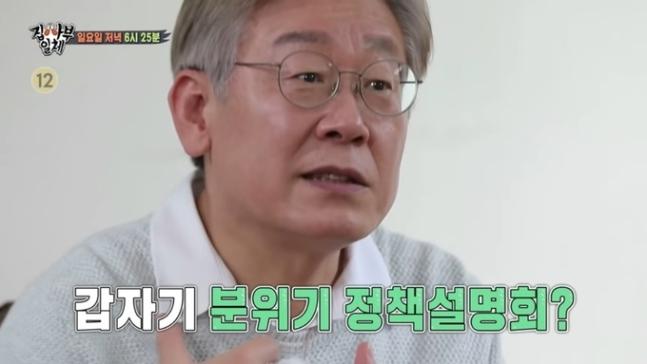 오는 26일 방영 예정인 '집사부일체-이재명 경기도지사 편'. SBS 방송 캡처