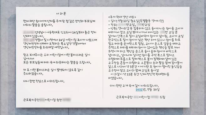 [사진설명] 어린이집에서 올린 사과문