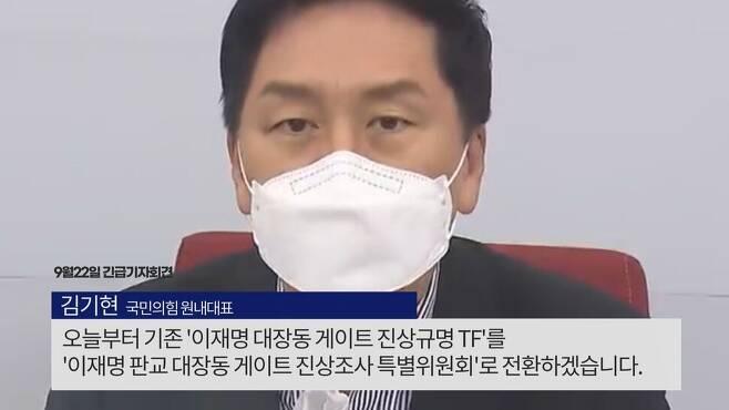 [논썰] '고발 사주 vs 대장동', '윤-홍 대전' '명-낙 대전' 분수령 맞나