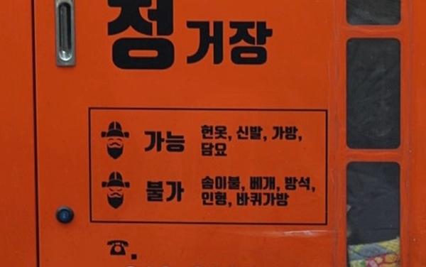 서울 영등포구에서 설치한 의류수거함. 수거 가능 품목과 불가능 품목이 적혀있다. 구청 블로구 캡처