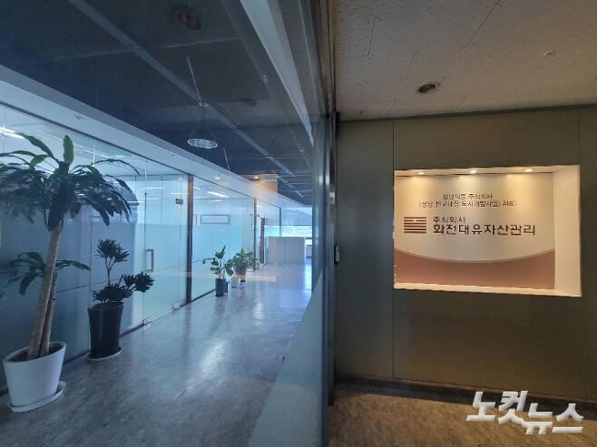 대장동 개발사업의 특혜 의혹을 받고 있는 화천대유자산관리 본사. 서민선 기자