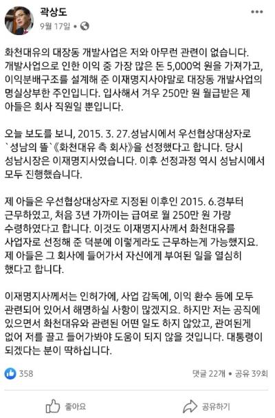 지난 17일 국민의힘 곽상도 의원이 SNS에 올린 글. 곽상도 의원 페이스북 캡처