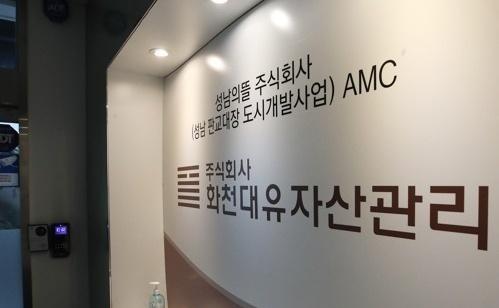 화천대유자산관리. 연합뉴스