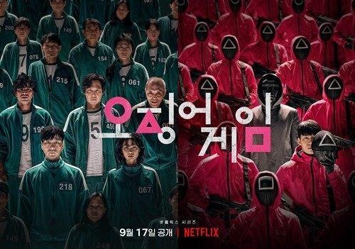 드라마 '오징어게임'. 넷플릭스 제공