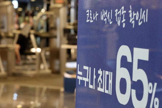 5일 서울 시내 한 헬스장 앞에 코로나19 백신을 맞은 사람은 요금을 할인해준다는 안내문이 붙어 있다. 뉴시스