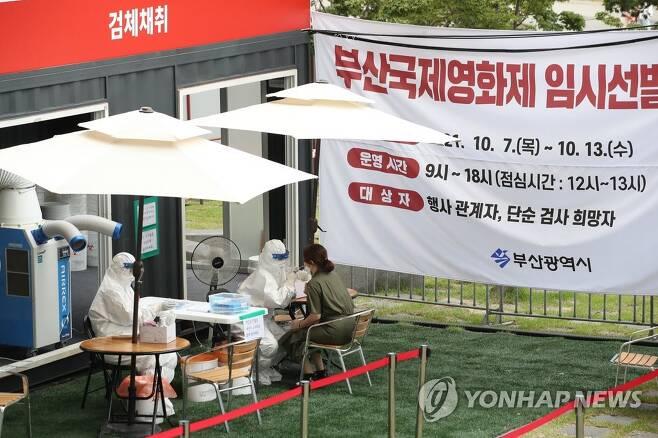 부산국제영화제에 마련된 임시선별진료소 [강민지 기자]