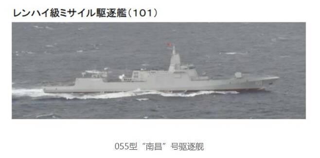 일본 해상자위대가 포착한 중국의 055형 구축함 난창(南昌)함 [출처 일본 통합막료감부. 관찰자망 캡처. 재판매 및 DB 금지 ]