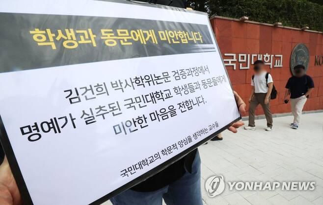 국민대 교수, '김건희 논문 재조사 촉구' 1인 시위 [연합뉴스 자료사진]