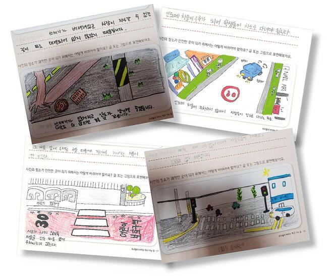 어린이들이 바뀌어야 할 보행로에 대해 직접 작성한 워크북 자료.