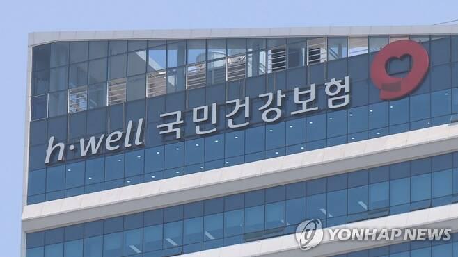 국민건강보험공단 [연합뉴스TV 제공]