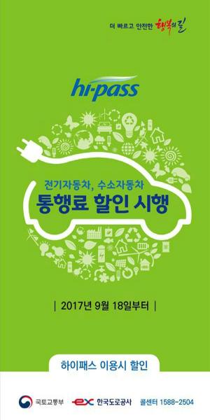 전기·수소차 고속도로 통행료 할인 포스터 (사진=한국도로공사 제공)