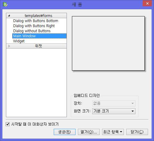 PyQt 와 Qt Designer 를 이용한 Python GUI 애플리케이션 작성하기