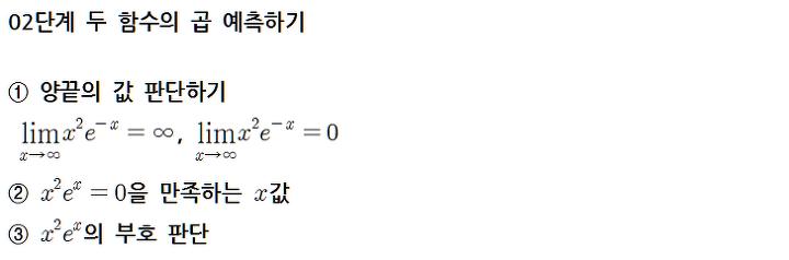 미적분 이론 02 다항함수 x 지수함수