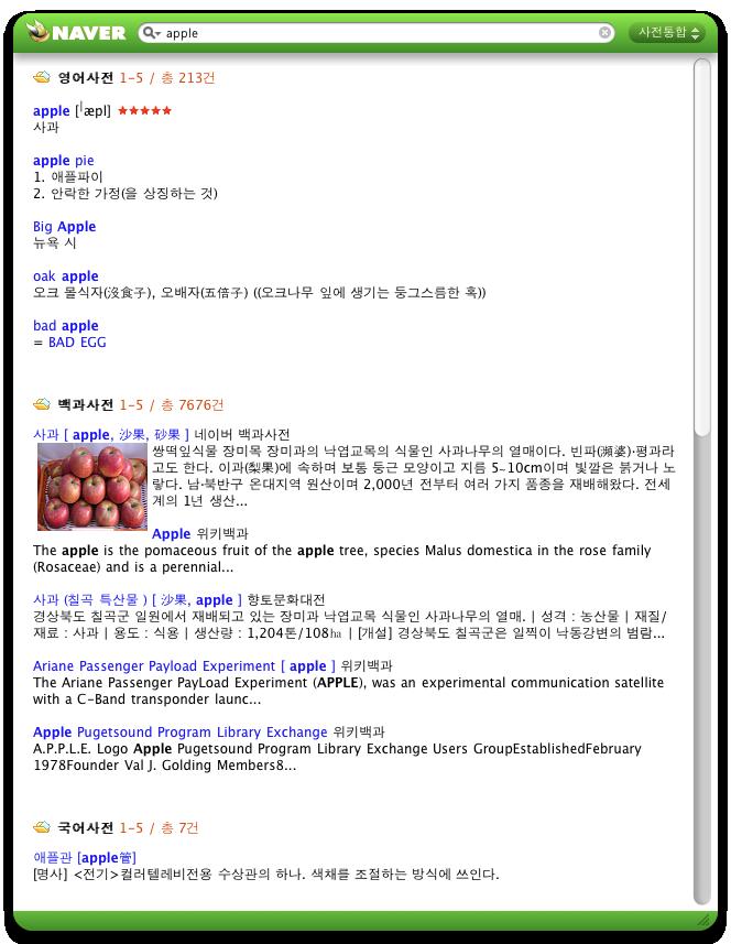 os x 추천 app naver dictionary widget v3 5