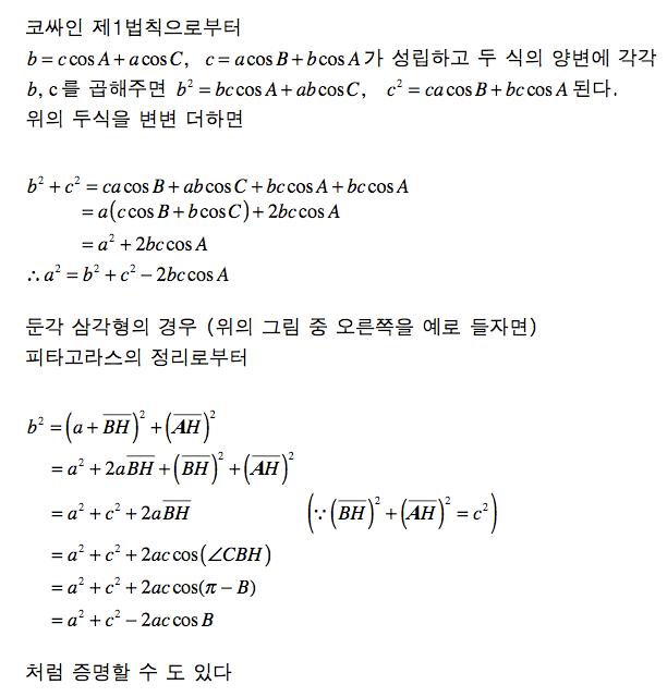 삼각함수 공식 - 코싸인법칙