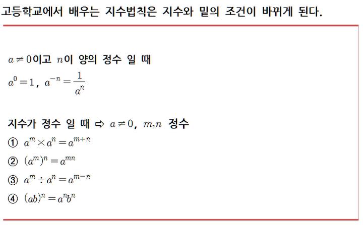 수2 이론 지수법칙과 확장
