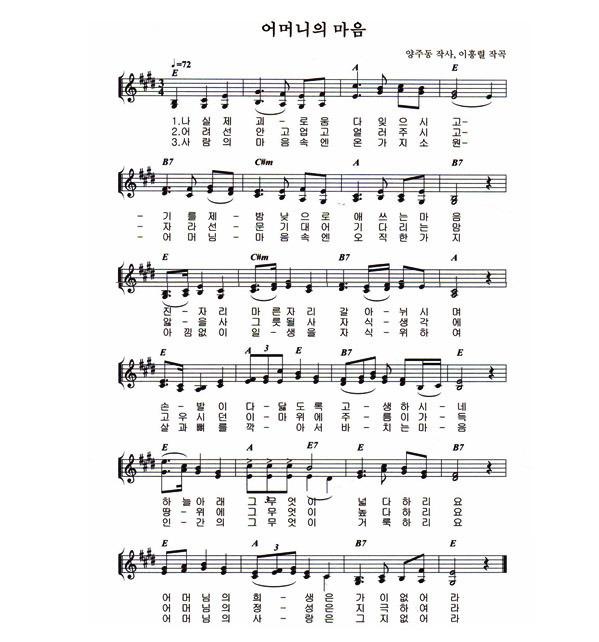 어머니 의 마음 노래