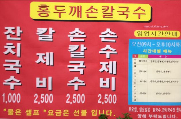 광명시 맛집 - 광명시장 홍두깨 칼국수