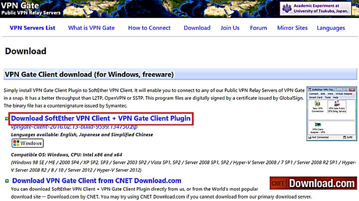 프로그램] Softether VPN Gate 프로그램을 설치하고 IP를 우회