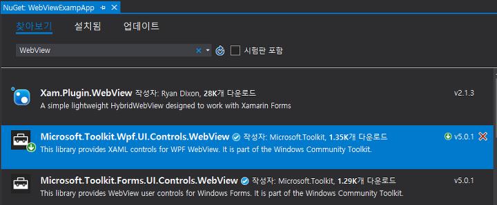 WPF에서 WebView를 이용한 Browser 연동