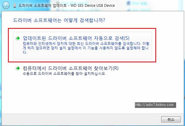 WD SES Device USB Device 드라이버 설치하기
