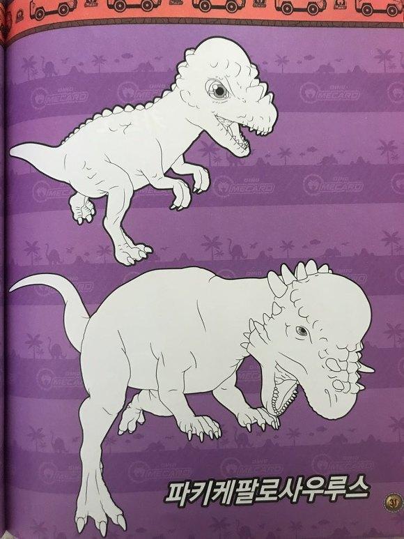 다이소에서 구매한 공룡메카드 색칠공부 버전2 공유해요