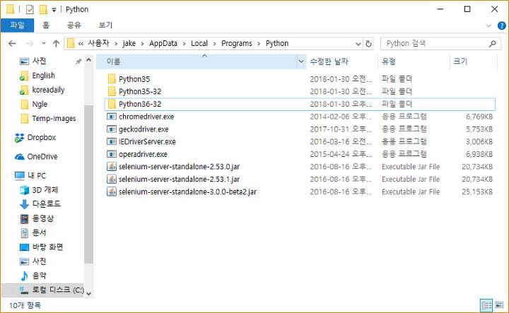 Selenium (Python) 설치와 기본 사용해 보기 (Windows)
