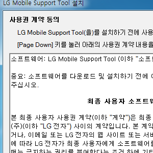 lg mobile support tool 다운로드