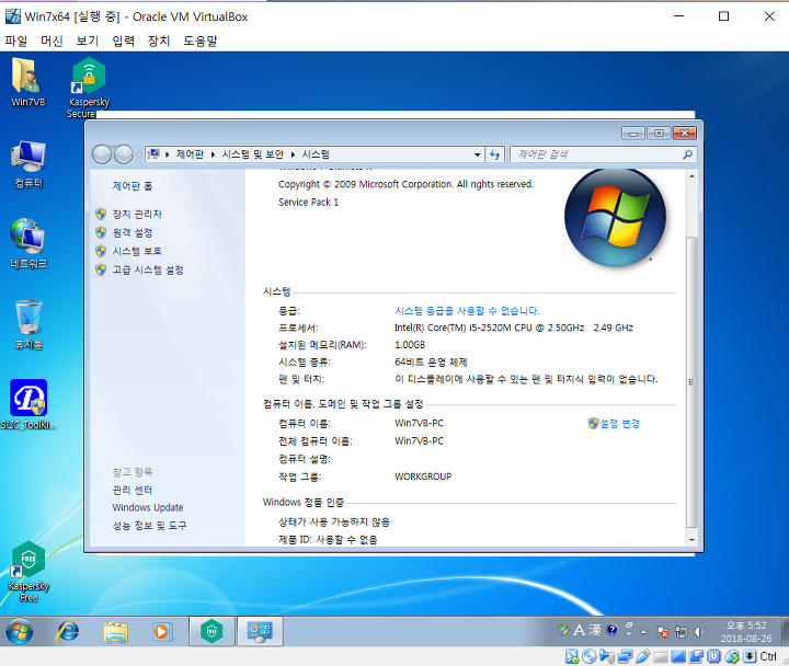 Windows 7 인증 - VirtualBox
