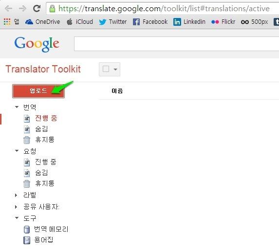 자막파일을 구글의 도움(Google Translator Toolkit)으로 번역