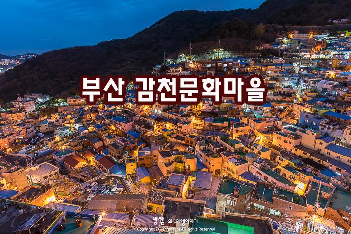 감천문화마을. 부산광역시 사하구 감천동 감내2로 203