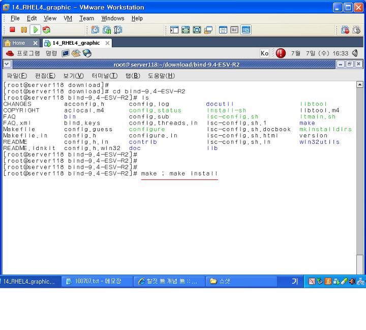 [리눅스] 네임 서버