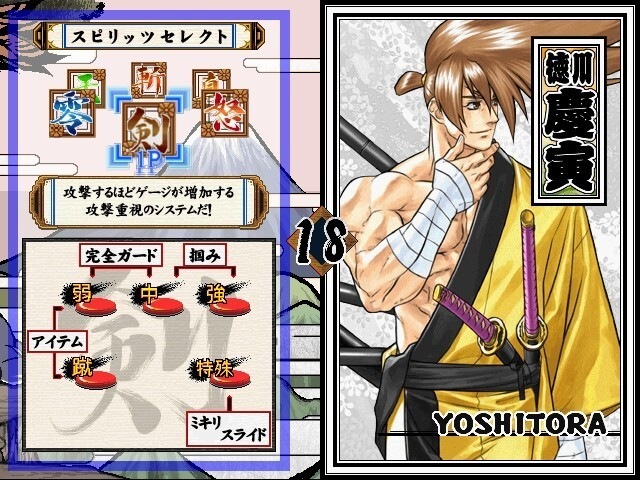 Demul WIP: Samurai Spirits Tenkaichi Kenkakuden / Samurai