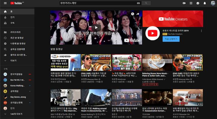 유튜브의 추천 동영상 알고리즘이 쓰레기인 이유!