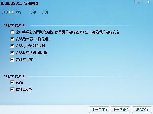 QQ Messenger Analysis 1