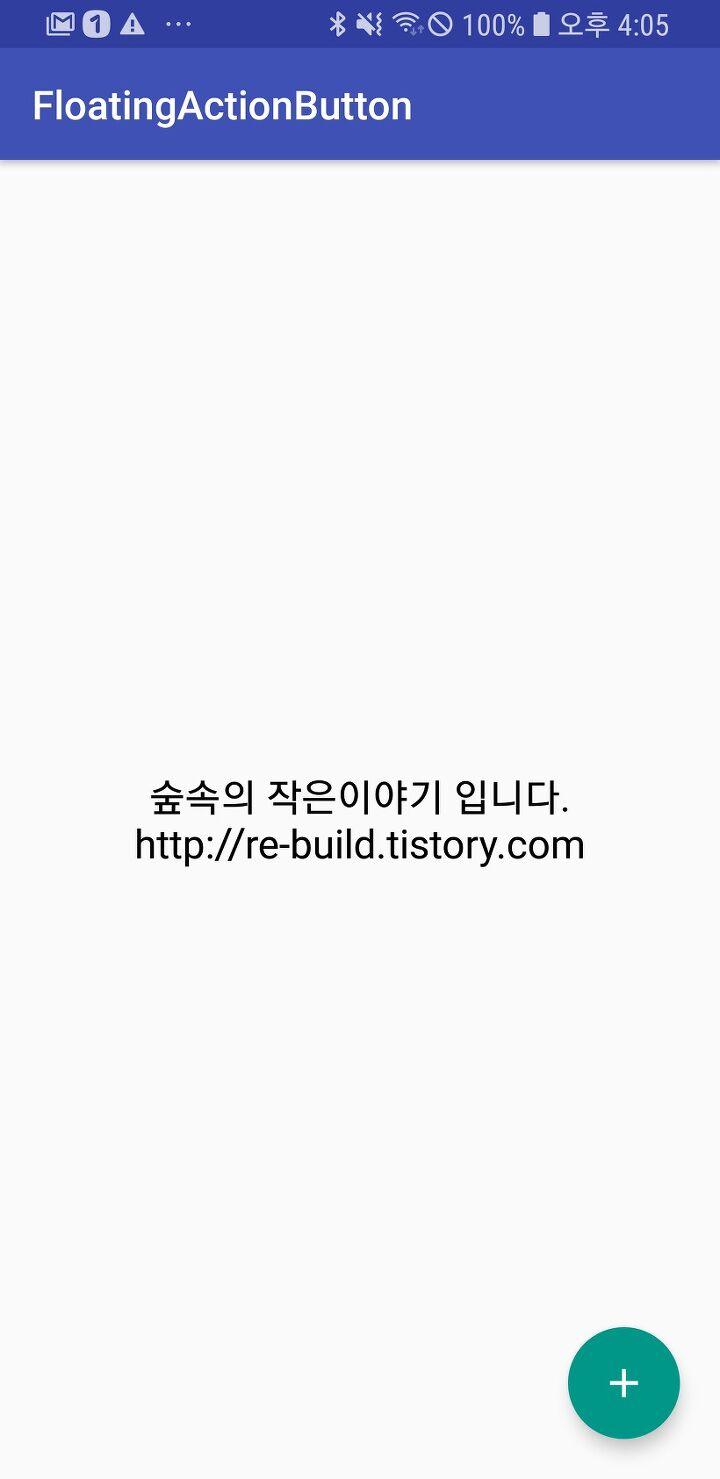 Android] FloatingActionButton 사용하기