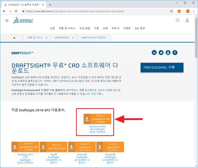 DWG뷰어및 무료 캐드 프로그램 - DraftSight(드래프트사이트)