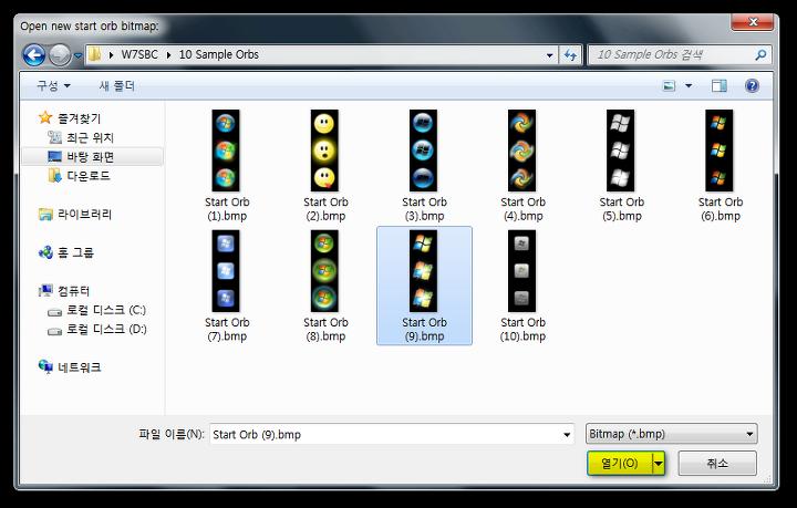 윈도우7 시작 버튼 변경하기