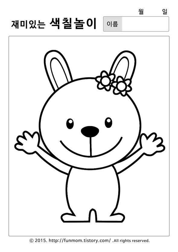 귀여운 토끼동물색칠공부 프린트 학습지 Rabbit Coloring Page