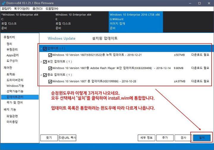 DISM++를 이용해서 install wim에 업데이트팩 통합 -1