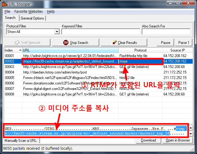 RTMP 프로토콜의 미디어 파일 다운법