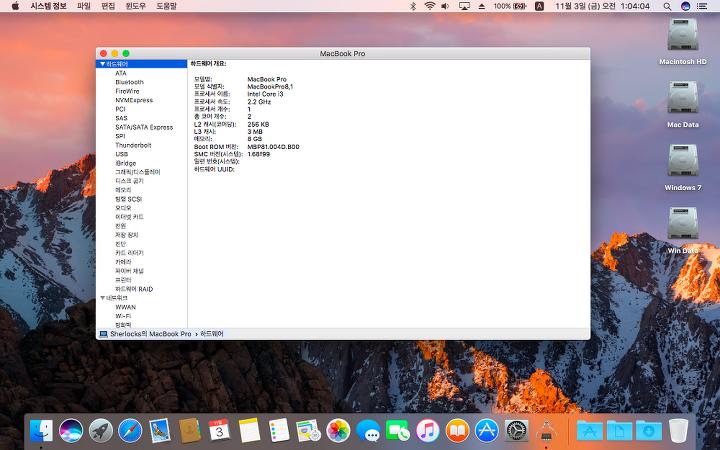 HP 프로북 ProBook 4230s macOS Sierra 10 12 6 (맥오에스 시에라 10 12 6)