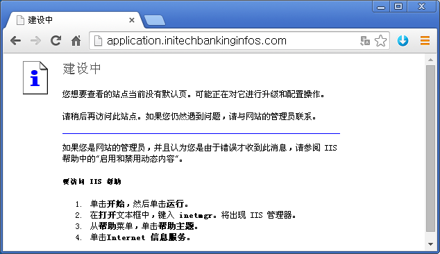클릭원스(ClickOnce) 배포 방식으로 사용 중인 피싱 도메인