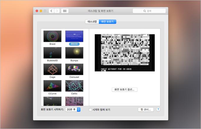무료] 레트로풍의 독특한 맥용 스크린세이버 모음 'XScreenSaver'