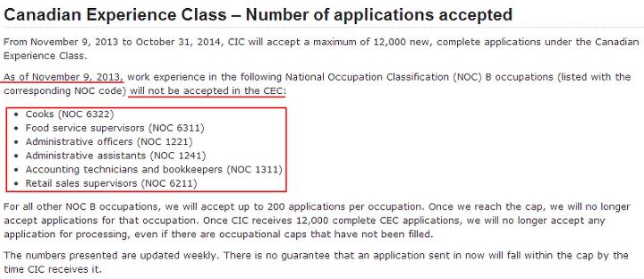 CEC 6개 주요 직군 신청정지 (2013년 11월 9일부로)