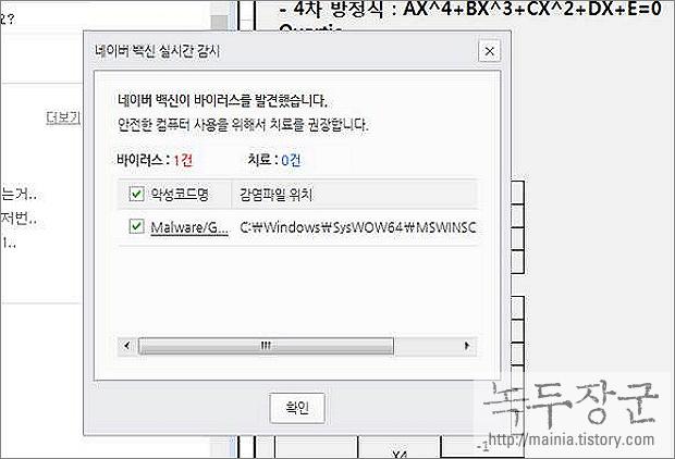 엑셀 Excel 인터넷 무료 무설치 프로그램 공짜라고 함부로 설치