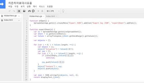 구글스프레트 시트를 통한 Unity 게임데이터 연동(JSON) - 2